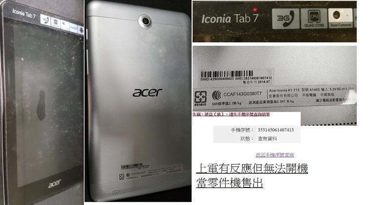 二手2014年製acer A1-713兩台一起售(目視面板無破當零件機售出)