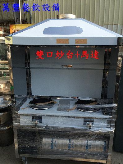 萬豐餐飲設備  全新 煙罩式雙口炒台 雙口炒台 炒爐設備 爐灶 單口炒台 三口炒台