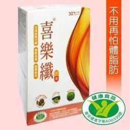 喜樂纖膠囊149元(30顆/盒)健康食品認證►不用再怕體脂肪