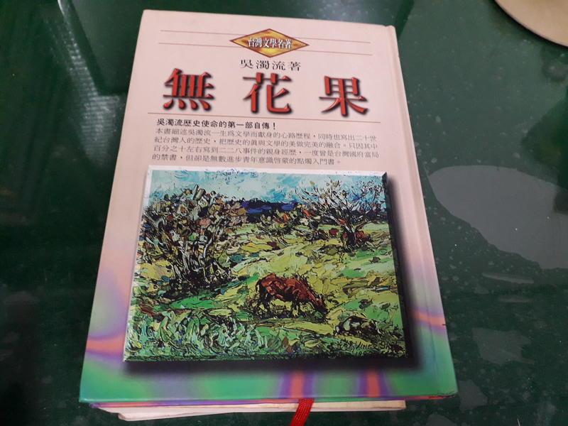 台灣文學名著《無花果》吳濁流 草根 微劃記37W