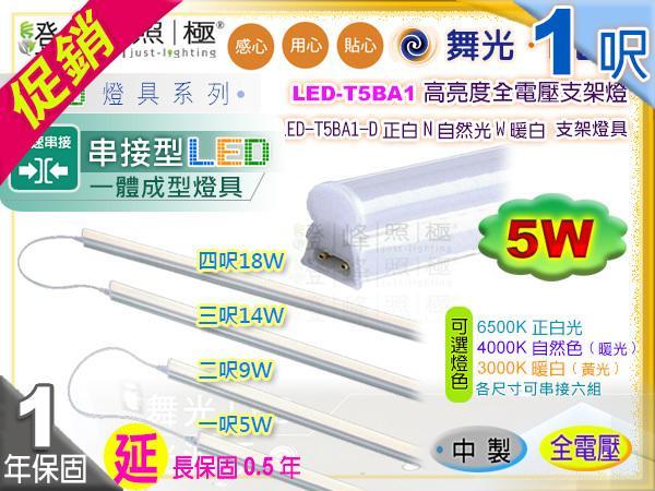 【舞光】T5 5W 1呎 LED高亮度支架燈。全電壓一體成型 串接燈 夾層燈 保固延長【燈峰照極】#T5BA1