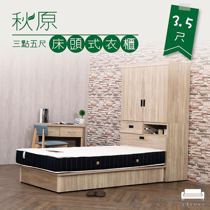 【UHO】秋原3.5尺床頭式衣櫃