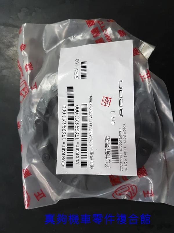 宏佳騰 AEON elite 250 原廠 汽油箱蓋環
