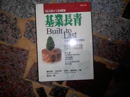 【知識F12B】《基業長青:企業永續經營的準則》ISBN:9867880064│智庫