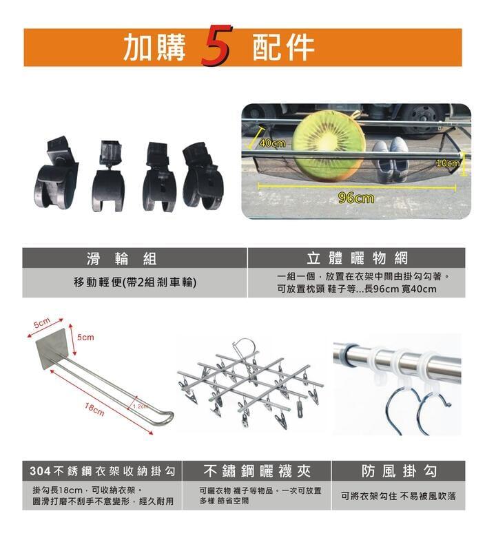 現貨㊣台灣專利強光牌新款 (可伸縮+升高) (再送滑輪組)不鏽鋼可升降曬衣架《7日鑑賞》3桿*2.4米晾曬架