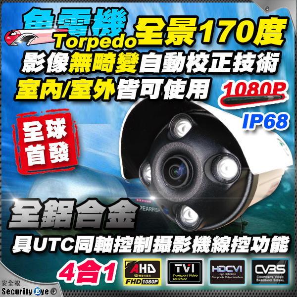 安全眼-全景 1080P AHD 防水 IP68 紅外線 IR LED 攝影機適 4MP 可取 4路 8路 DVR