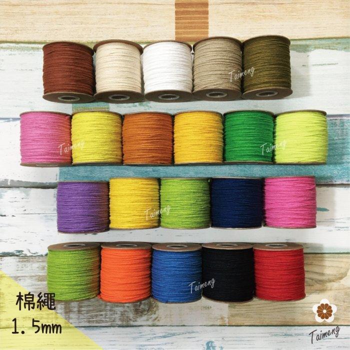 台孟牌 染色 棉繩 1.5mm 25色 (麻花繩、細棉繩、彩色棉繩、棉線、編織、手工藝、DIY、包裝、吊繩、材料、天然)