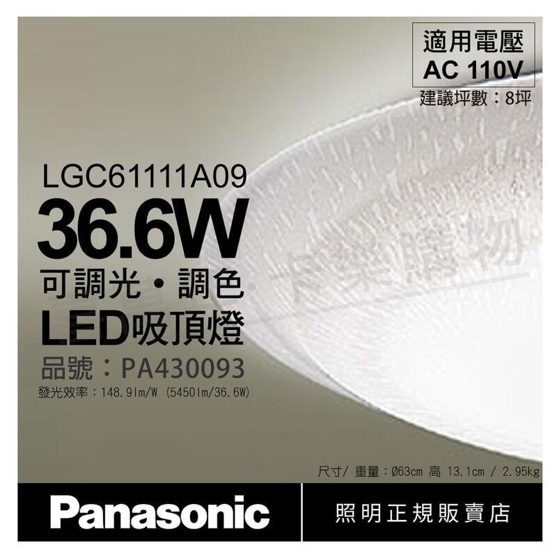 [喜萬年]含稅國際牌LGC61111A09 LED 36.6W 110V 銀河框 調光調色 遙控吸頂燈_PA430093