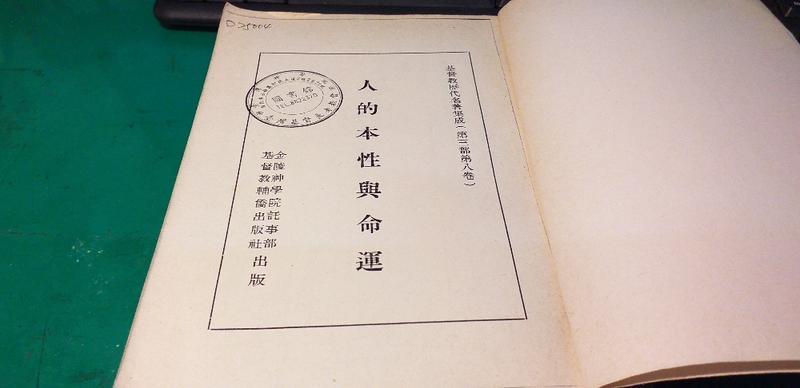 人的本性與命運,基督教歴代名著集成,尼布爾,604頁,1959年初版。
