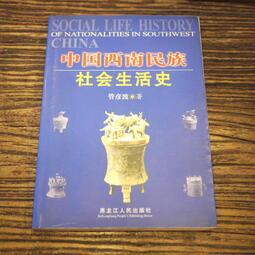【午後書房】管彥波,《中國西南民族社會生活史》,2005年1版1印,黑龍江人民 210120-03