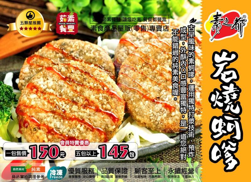 【茹素餐豐】全廣 岩燒蚵嗲(純素)600g 運用獨特的打漿技術,外酥內Q口感豐富獨特,是一道您絕對不能錯過的純素美食喔!