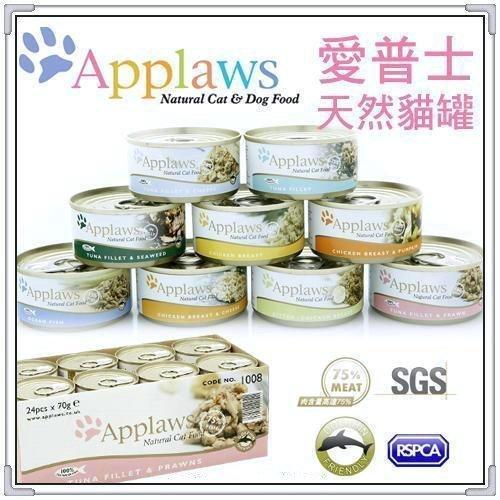 【李小貓之家】英國Applaws《愛普士優質天然貓罐-70g》9種口味,美味健康,優質貓罐