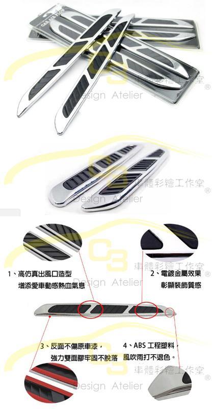 【C3車體彩繪工作室】假通風口 仿真 側風口 排氣口 車身改裝 裝飾貼 汽車裝飾 裝飾風網 仿真出風口 免打孔 一對裝