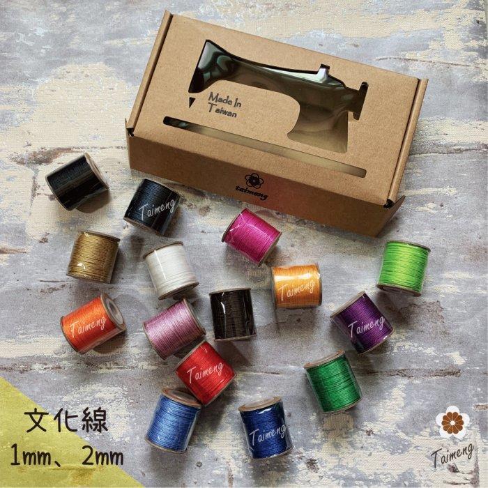 台孟牌 精緻新款 迷你 文化線 1mm 2mm(流蘇、中國結、利利安、編織、麗麗安、學士帽、繩、飾品、手環、吊繩、材料)