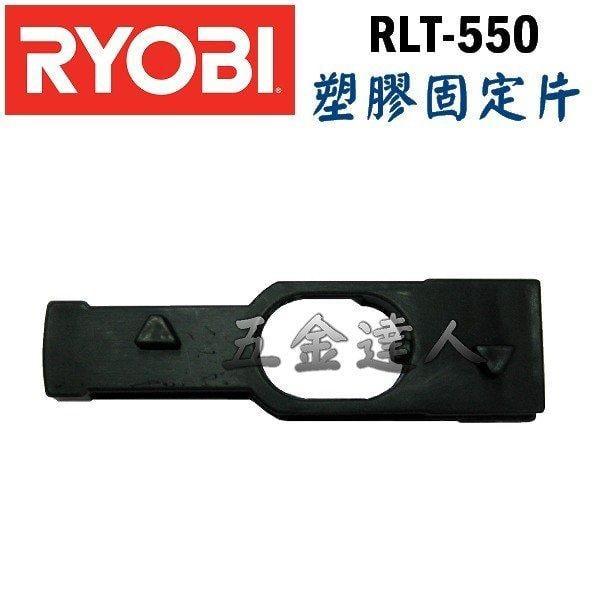 【五金達人】RYOBI 良明 RLT-550 塑膠固定片 電動割草機/除草機專用 含稅