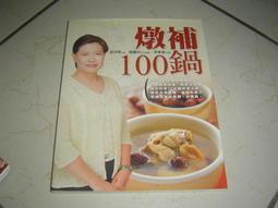 13-5【食譜餐飲】燉補100鍋-三味-郭月英