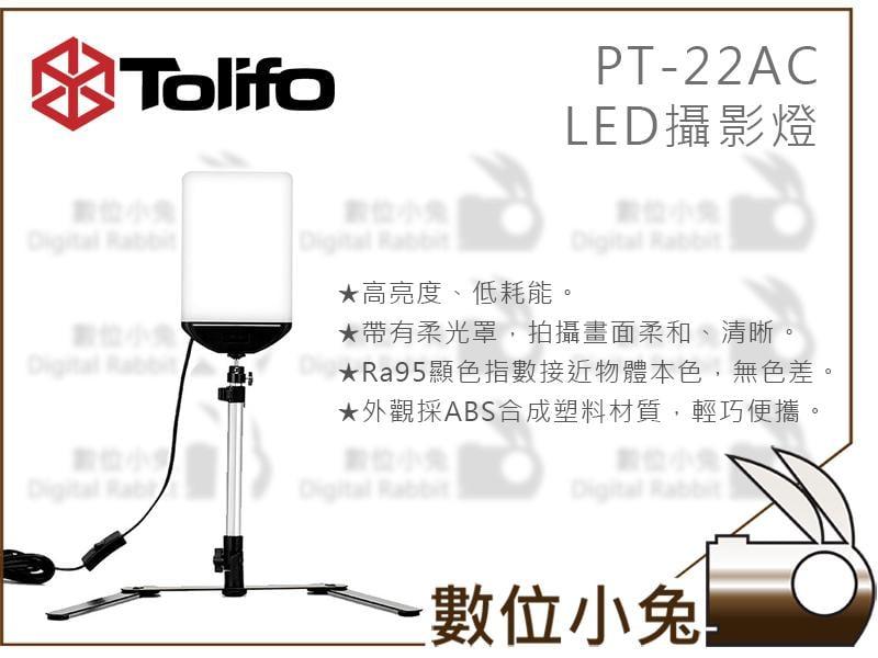 數位小兔【Tolifo 圖立方 PT-22AC LED 攝影燈】高亮度 補光燈 柔光 薄型 輕巧 攝影燈 商攝