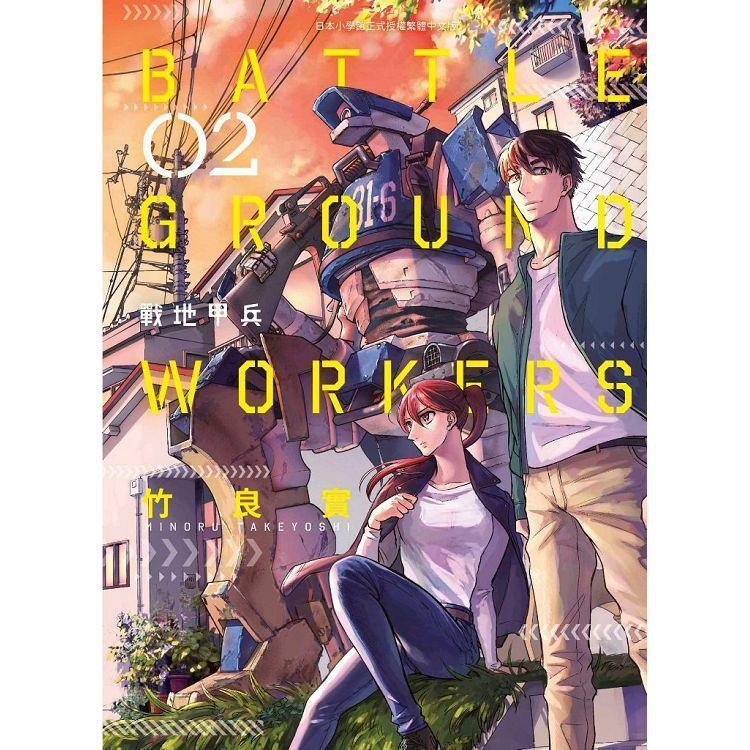 貝緹【青文漫畫】BATTLE GROUND WORKERS戰地甲兵(02)   2021/1/14