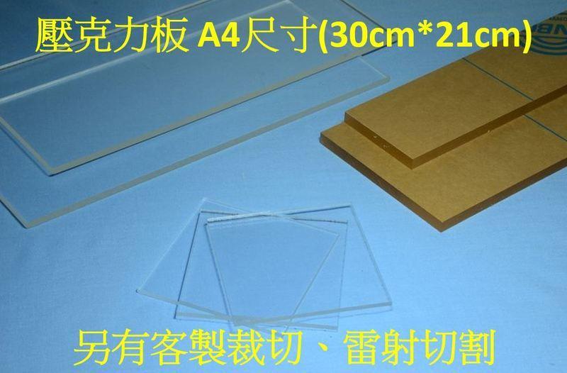 **阿Sa塑膠**透明壓克力板 2mm厚 A4大小(30cm*21cm) 賣場,亦可做特殊規格裁切