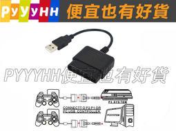 支援WIN7 PU120 PS2 轉USB1對1轉接線 支援WIN7 64 跳舞墊 PS2手把 搖桿 玩 PC類比 手把