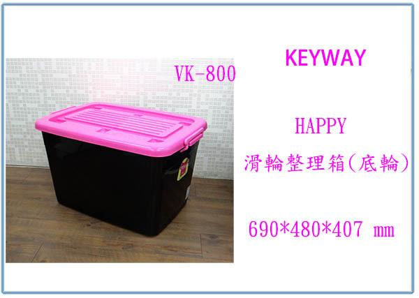 『峻呈』(全台滿千免運 不含偏遠 可議價) 聯府 VK800 滑輪掀蓋整理箱 90L 收納箱 塑膠箱 置物箱 衣物箱