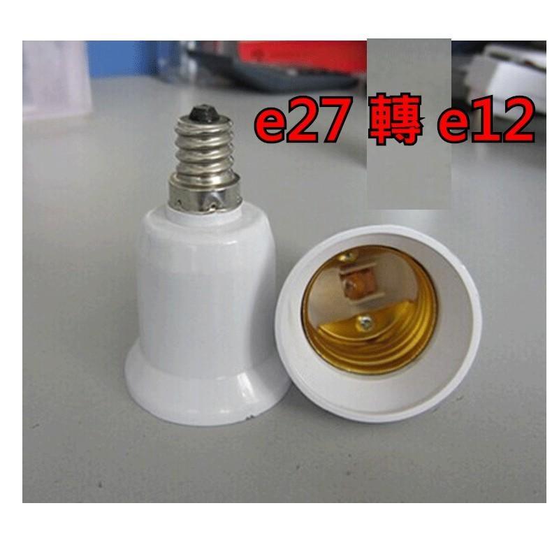 =海線妹妹=e27 轉 e12燈座 led燈泡/省電燈泡螺旋燈泡 最佳拍檔 節能減碳 e27燈泡變成e12燈泡