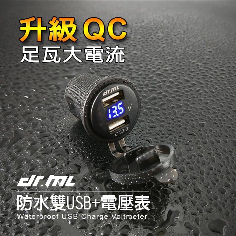 極速出貨!超越4.2A【QC雙USB+電壓表】二合一防水USB充電座 保險絲線組 機車 摩托車 行車紀錄器 不是機車小U