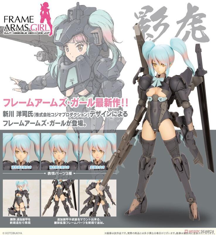 《密斯特喬》預購12月 壽屋 Frame Arms Girl 機甲少女 影虎  組裝模型 附特典