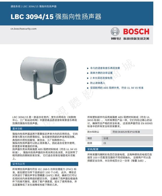 【昌明視聽】BOSCH LBC 3094 指向性喇叭 防水係數IP63 防水喇叭 適用空曠空間 商用賣場 廣播系統