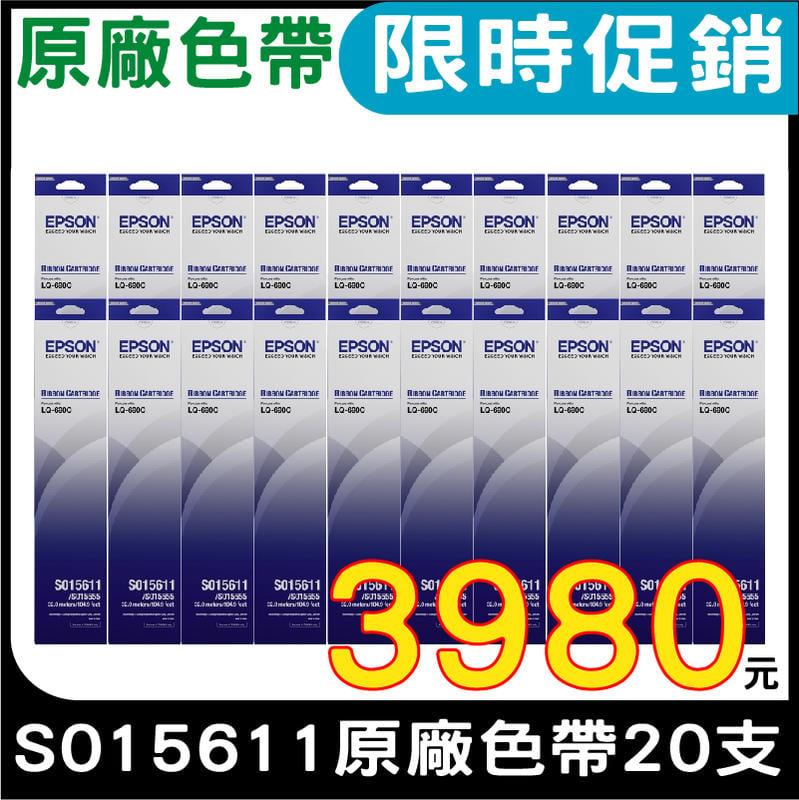 【浩昇科技】EPSON S015611 原廠色帶 適用LQ-690C 專業維修印表機 有實體門市