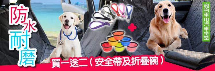 超商免運~~豪華款中大型毛小孩車用汽車防污、防水安全坐墊 後坐人也可一起同坐(買一贈二)