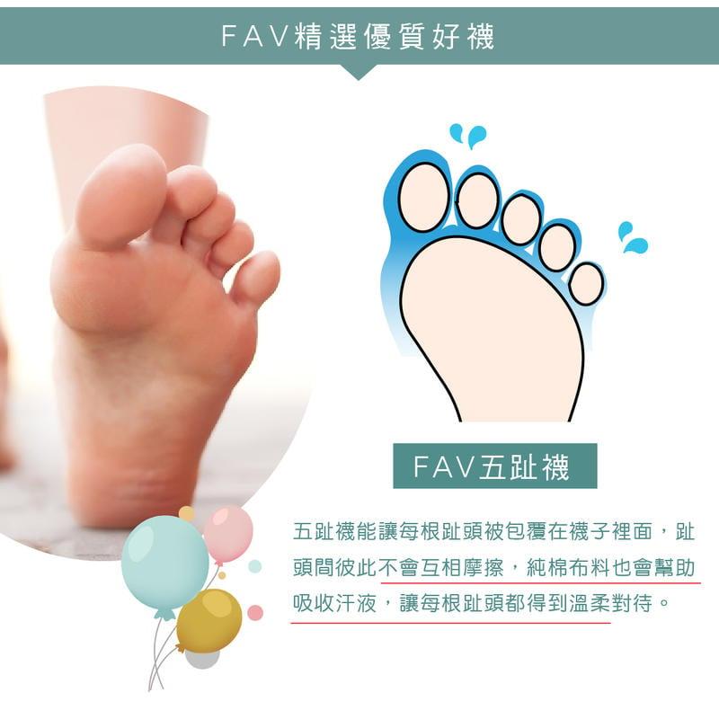 防滑隱形五指襪-2雙組 / 襪子 / 五趾襪 / 短襪 / 女襪 / 台灣製 / 型號-760【FAV飛爾美】
