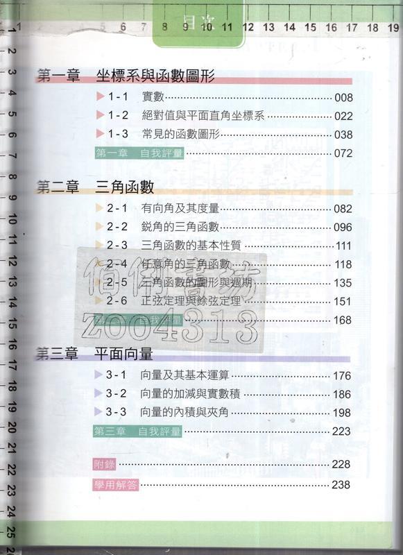 佰俐O《技術高中 數學C 第一冊 授課指引 108課綱》翔宇 18201 A