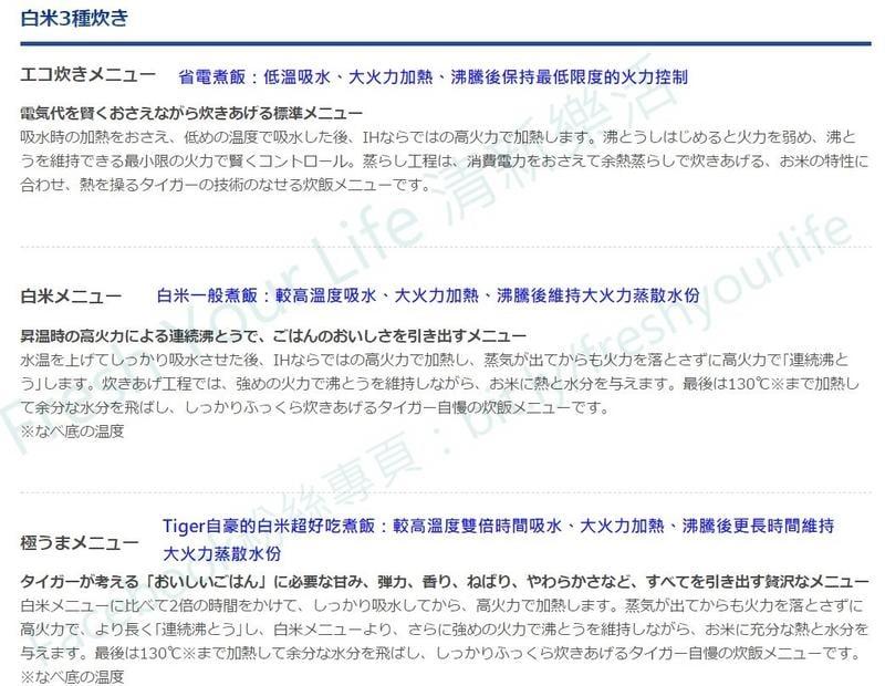 [清新樂活]日本直送附中文操作指南Tiger虎牌JPC-B102六人份基本款壓力IH電子鍋B101後繼A101參考