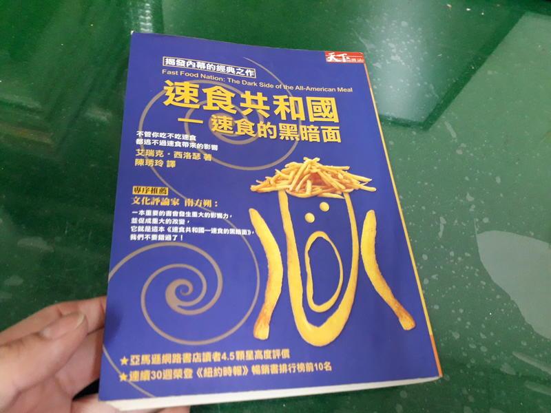 《速食共和國 - 速食的黑暗面》艾瑞克‧西洛瑟/陳琇玲 天下雜誌 無劃記37W