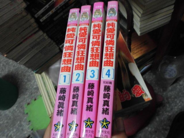女性漫畫--大然出版--純愛可憐狂想曲(1-4完)--無釘無章--作者藤崎真緒 ...