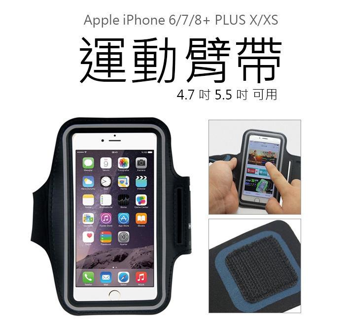 Apple iPhone 6/7/8+ PLUS X/XS 手臂帶 臂包 運動臂帶 手機袋 4.7吋 5.5吋 可用