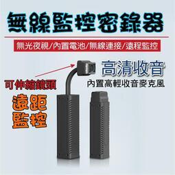 【遠端監控】無線 可攜式128G 攝影機 1080P 針孔 無線監視器 插卡 內置厘電池 手機端監控 150度廣角