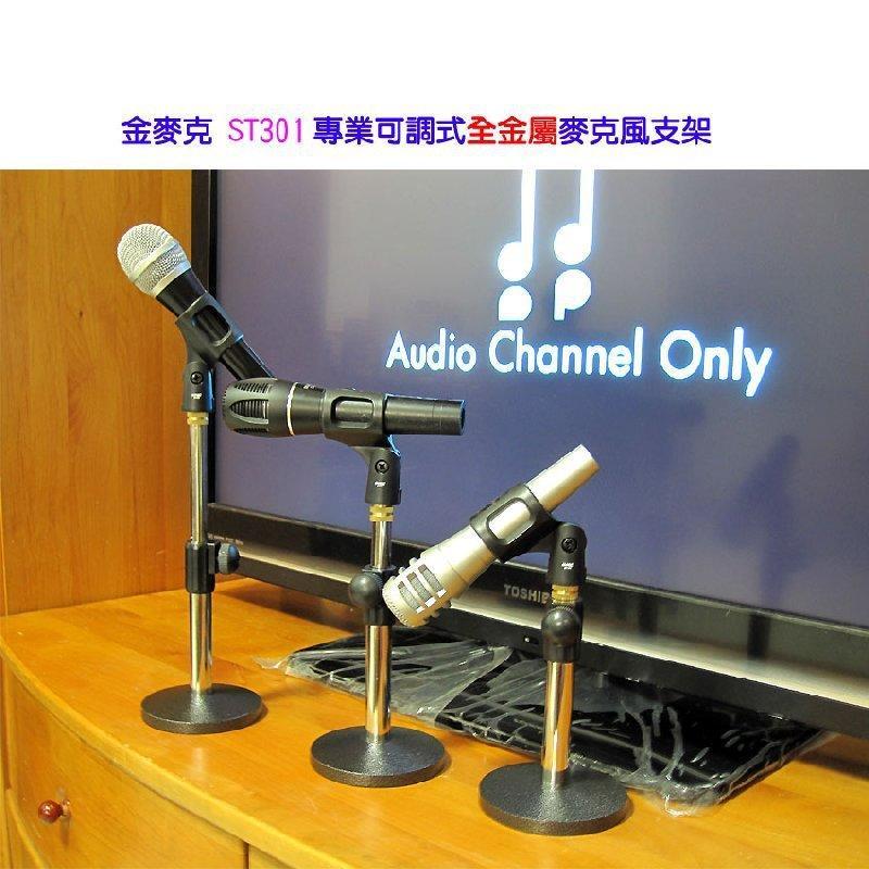 專業可調式全金屬麥克風支架 桌上型立架/麥克風架 ...經濟耐用免費送網路音效軟體