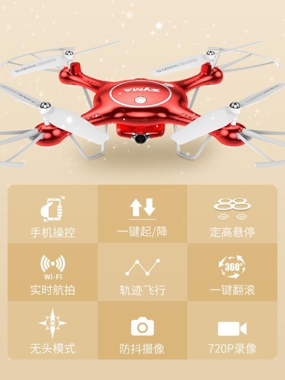 玩具無人機航拍高清專業遙控飛機飛行器四軸充電動直升小學生兒童 一級棒Al新品 全館免運