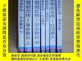 古文物胡雪巖全傳(全七冊)罕見品好 中國友誼出版公司露天11802高陽 著中國友誼出版公司出版1995