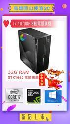 (高雄岡山便宜3C)牛轉新機8核電競神器 I7-10700F+GTX1660獨顯+電競SSD+一鍵還原+WIFI+藍芽