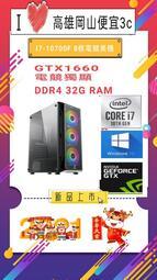 (高雄岡山便宜3C)2021八核高效犇騰電競好神器I7-10700F+GTX1660獨顯+電競m2 SSD+一鍵還原