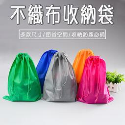 台灣發貨【雙繩款】加厚款純色不織布收納袋 旅行 抽繩防塵 雜物收納袋 抽繩束口袋 防塵防潮 小東西收納