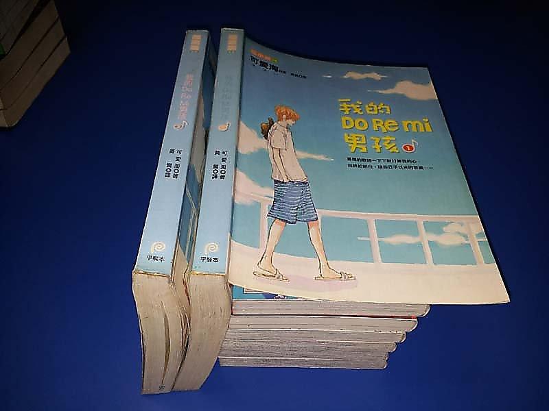 《平裝本》我的Do Re mi男孩(全2冊)可愛淘【頭大大-愛情小說】八05◎DV2