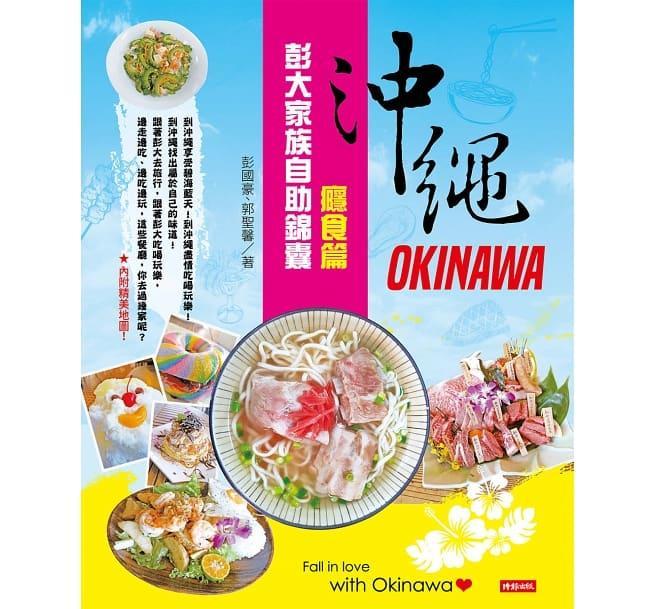 近全新,沖繩彭大家族自助錦囊:癮食篇