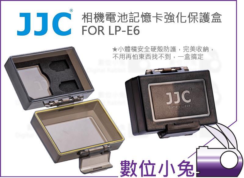 免睡攝影【JJC 相機電池記憶卡強化保護盒 FOR LP-E6】 Canon 收納盒 5D Micro SD卡