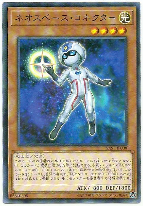 〔 G R 拍賣 〕1007 SAST-JP008 新宇宙連接者 (普卡) 95-98分