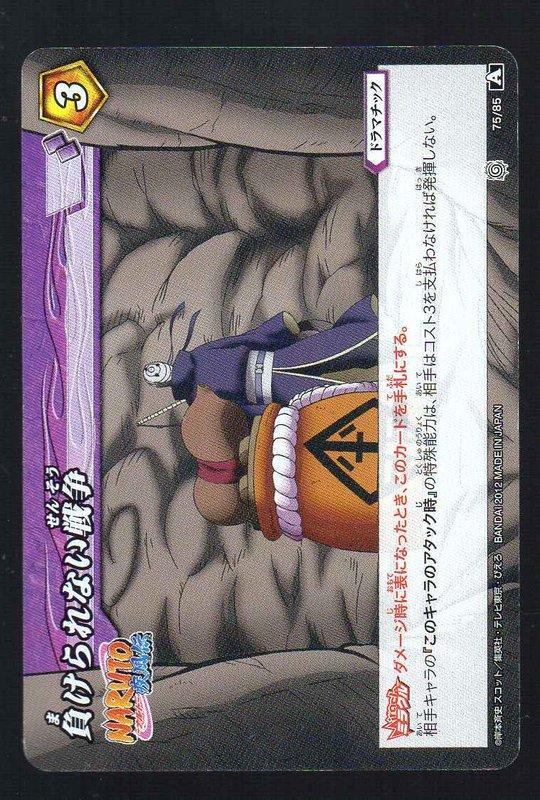 《CardTube卡族》(041123) 75/85 (MBC) 火影忍者∼   2012年遊戲普卡