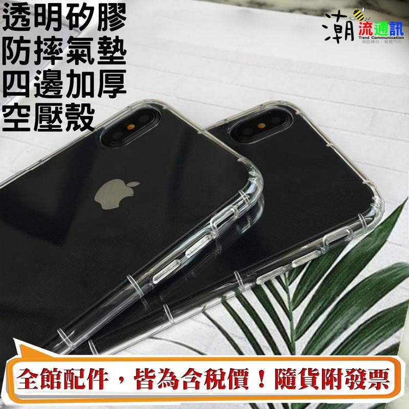 潮流通訊 iPhone7+ 7 Plus 5.5吋 TPU透明軟套 防摔抗震空壓殼 氣墊殼 四邊氣囊設計 清水套 f34